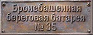 Севастополь-35-батарея-табличка